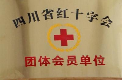 四川省红十字会 团体